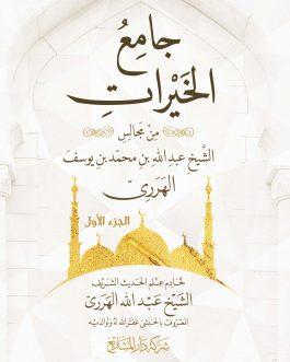 جامع الخيرات من مجالس الشيخ عبد الله – الجزء الأول