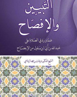 التبيين والإفصاح مما ورد في الصلاة على عبد الله بن أُبي ابن سلول من الإيضاح