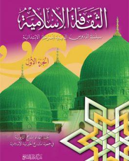 الثقافة الإسلامية – المذهب الشافعي – الجزء الأول