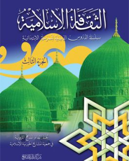 الثقافة الإسلامية – المذهب الشافعي – الجزء الثالث