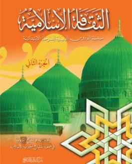 الثقافة الإسلامية – المذهب الشافعي – الجزء الثاني