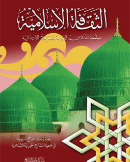الثقافة الإسلامية – المذهب الشافعي – الجزء الخامس