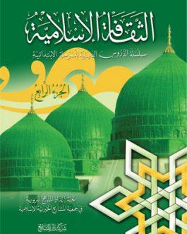 الثقافة الاسلامية – المذهب الشافعي – الجزء الرابع