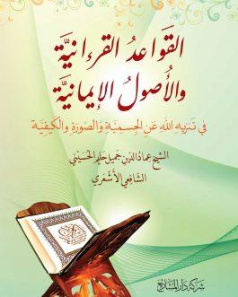 القواعد القرآنية والأصول الإيمانية في تنزيه الله عن الجسمية والصورة والكيفية
