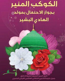 الكوكب المنير بجواز الاحتفال بمولد الهادي البشير