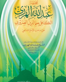 مختصر عبد الله الهرري – مذهب الإمام الشافعي Large