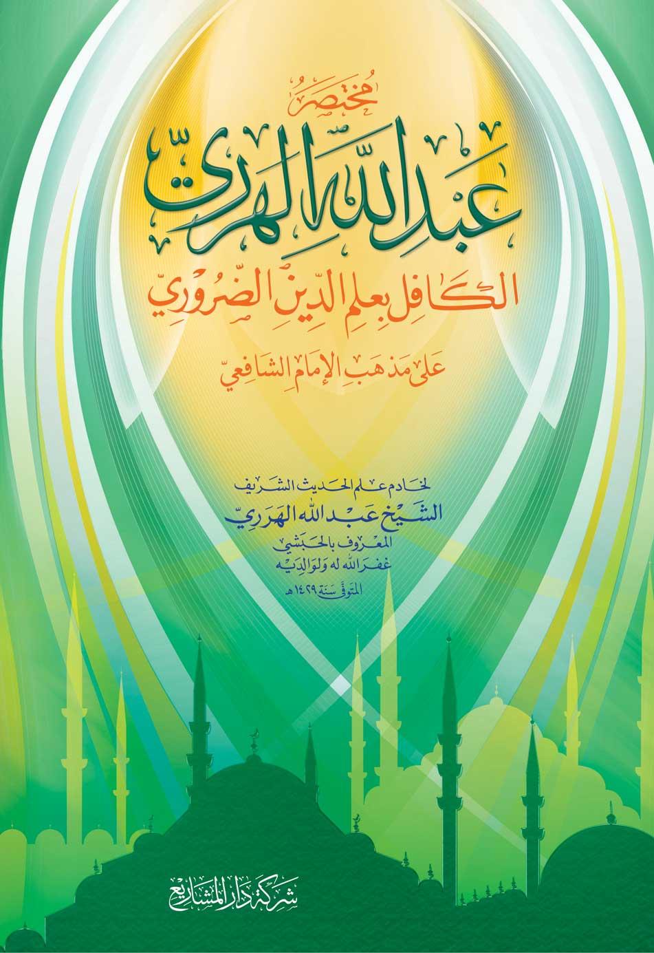 مختصر عبد الله الهرري على مذهب الإمام الشافعي
