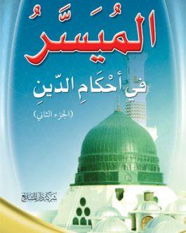 الميسر في أحكام الدين – الجزء الثاني