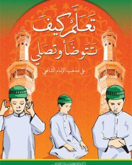 تعلم كيف تتوضأ وتصلي – مذهب الإمام الشافعي