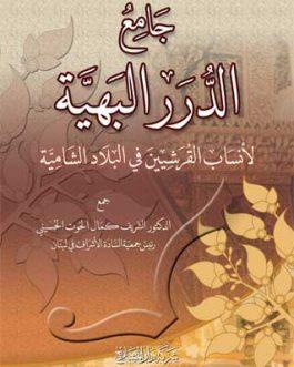جامع الدرر البهية لمعرفة أنساب القرشيين في البلاد الشامية
