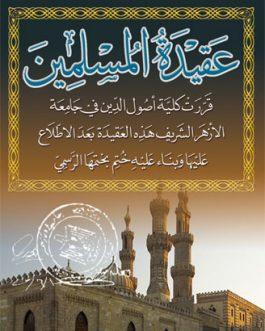 عقيدة المسلمين