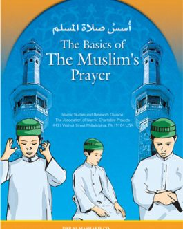 The Basics of Muslim's Prayer