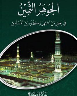 الجوهر الثمين في بعض من اشتهر ذكره بين المسلمين