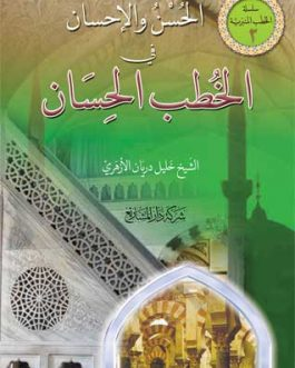 الحسن والإحسان في الخطب الحسان-2