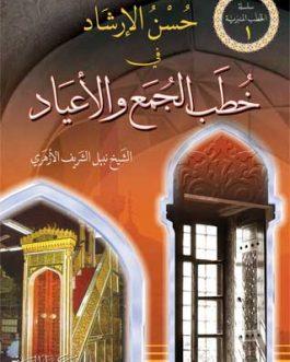 حسن الإرشاد في خطب الجمع والأعياد -1