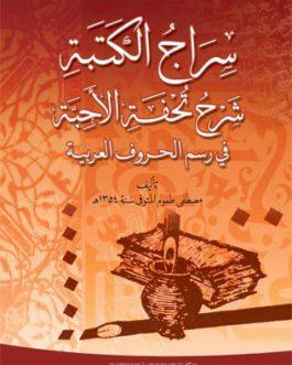 سراج الكتبة شرح تحفة الأحبة