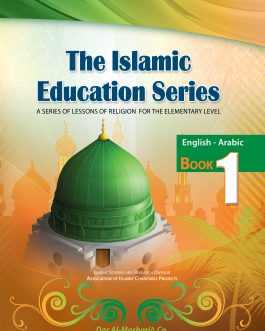 The Islamic Education Series – 1