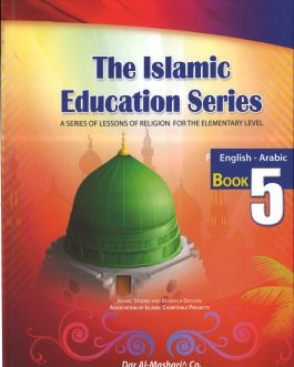 The Islamic Education Series-5