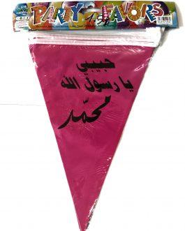 """حبل أعلام ورقية ملونة """"حبيبي يا رسول الله محمد"""