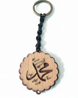 تعليق مفاتيح خشبي مع كلمة الله / محمد