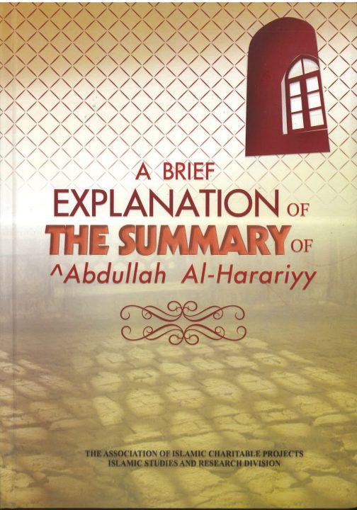 A Brief Explanation of The Summary of Abdullah Al-Harariyy