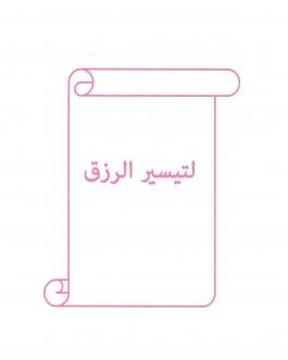 نشرات لتيسير الرزق
