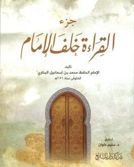 جزء القراءة خلف الإمام