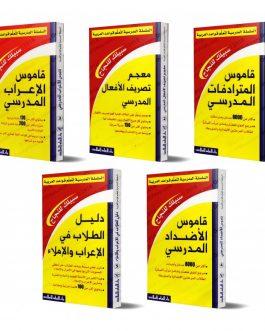 السلسلة المدرسية لتعلم قواعد اللغة العربية