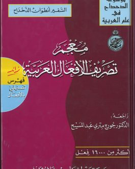 معجم تصريف الأفعال العربية