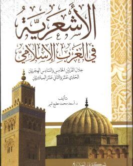 الأشعرية في الغرب الإسلامي