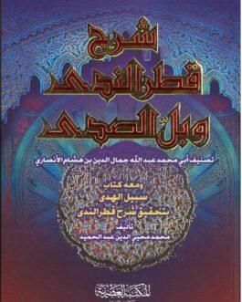 شرح قطر الندى وبل الصدى