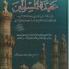 شرح كتاب عقيدة المسلمين-001