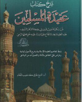 شرح كتاب عقيدة المسلمين